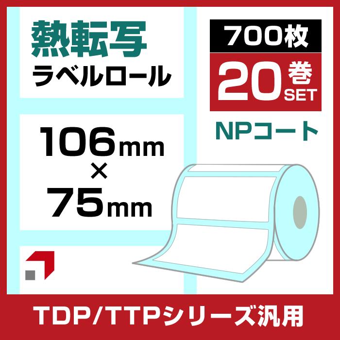 【送料無料】《お得な20巻セット》熱転ラベルロール(NPコート紙) 幅106×75mm/ ウェルコムデザイン