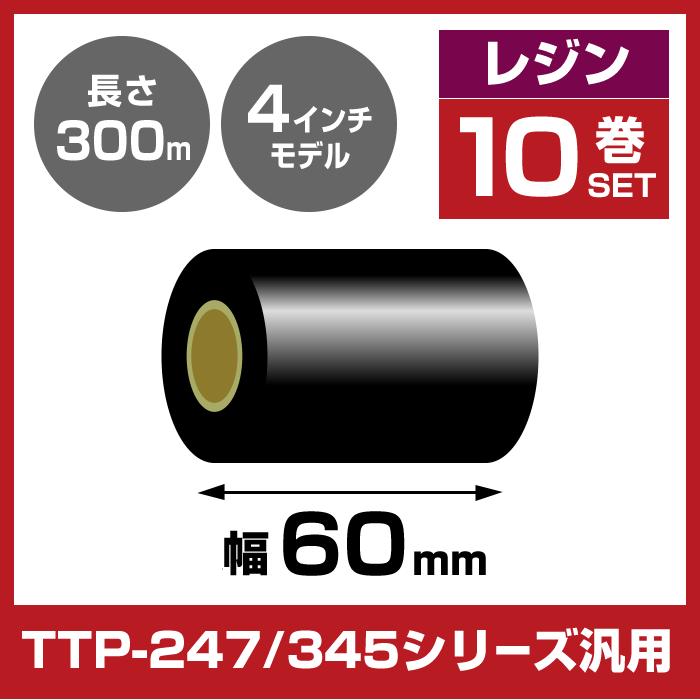 《10巻セット】 レジンリボン 60mm幅 300m巻