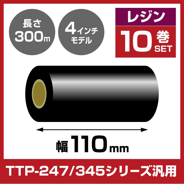《10巻セット】 レジンリボン 110mm幅 300m巻