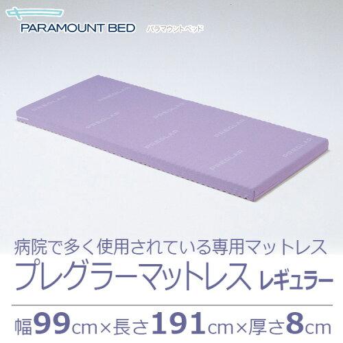 プレグラーマットレス レギュラー 幅100cm / KE-557Q※...