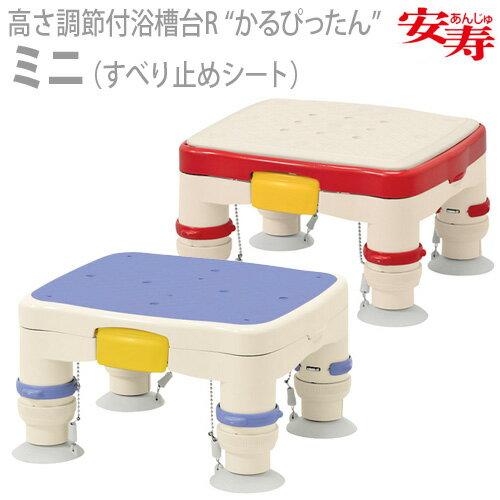 """高さ調節付浴槽台R """"かるぴったん""""シリーズ [ミニタイプ] ミニ / (レッド)..."""