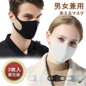 【在庫あり】マスク 洗えるマスク 9枚 セット 男性 女性 対策 予防 防止 ポリウレタンマスク 超快適 男女兼用 大人 花粉 水洗い 防塵 立体型 ブラック ホワイト 黒 白 伸縮性 使い捨て 飛沫 メンズ レディース メール便