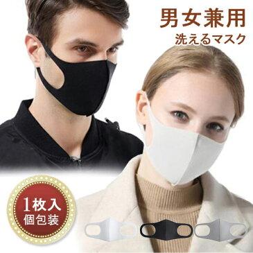 【在庫あり】マスク 洗えるマスク 3枚 セット 対策 予防 防止 ポリウレタンマスク 超快適 男女兼用 大人 花粉 水洗い 防塵 立体型 ブラック ホワイト 黒 白 伸縮性 使い捨て 男性 女性 飛沫 メンズ レディース メール便