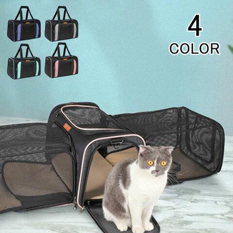 ペットキャリー 猫 犬 メッシュ キャリーバッグ 拡張可能 通気性 折りたたみ ショルダー 肩掛け 手持ち 2WAY 小型犬用 ペットバッグ 旅行 通院 散歩 アウトドア 緊急避難 お出かけ aaa
