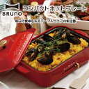 【送料無料】【BRUNO ブルーノ】 コンパクトホットプレー...