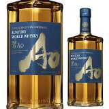 【数量限定】サントリー ワールドウイスキー 碧 アオ Ao 43度 700ml SUNTORY WORLD WHISKY 世界5大ウイスキーの原酒をブレンド!