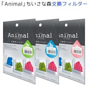 自然気化式ECO加湿器うるおい「Animal」ちいさな森 交換用フィルター 全3種 ピンク グリーン ブルー