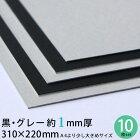 【メール便送料無料】黒グレー厚紙310×220mm約1mm厚10枚セット13号(0.96mm厚)