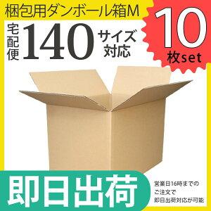 梱包用ダンボール箱 M 10枚セ...