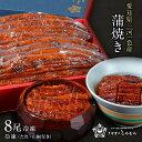 うなぎ 8尾入り K-8 蒲焼き (特製タレ・山椒付き) 国産 ウナギ 鰻 お祝
