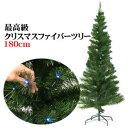 最高級クリスマスファイバーツリー180cm■送料無料