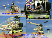 6ch#52上級者向け超小型リポ仕様本格ラジコンヘリコプター