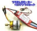 ブラシレスモーター+30Aアンプセット