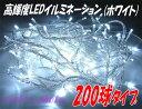 輝きで選ぶなら絶対コレ!【0610w_大特価】高輝度LEDイルミネーションライト200球20m(ホワイト)