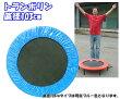 トランポリン直径103cm■バランス感覚育成に最適■お子様に!ダイエット運動に!超特価!