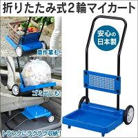 折りたたみ式2輪マイカート【カタログ掲載1403】