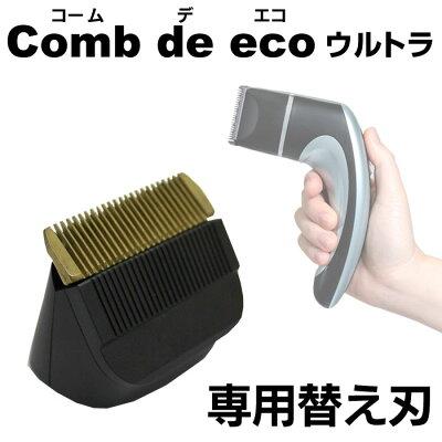 専用替え刃簡単ヘアトリマー(充電タイプ)コームデエコウルトラ