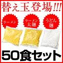 ★送料無料★ 替え玉 50食セット こんにゃくラーメン ≪ 替え玉 50食セット ≫ こんにゃ…