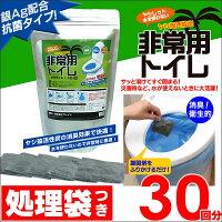10年保存・抗菌ヤシレットサッと固まる非常用トイレ30回汚物袋付【暮らしの幸便】