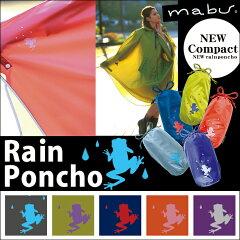 マブワールド レイン ポンチョ レインウェア ワンポイント 防水 雨具 MBU-RPN レイン 人気 おし...