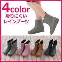 滑りにくいレインブーツ日本製レインブーツレディースショートレインシューズ軽量長靴かわいい履きやすいおしゃれれいんぶーつ中敷きインソール母の日ギフトプレゼントレインブーツレディース作業用雨の日レイングッズ長靴ながぐつP12Jul15