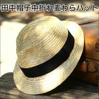 田中帽子中折れ麦わらハット