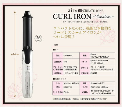 エアー×クレイツイオンカールアイロンコードレスCIC-R01CL26mm