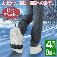 雪道安心すべり防止スパイク(4足)