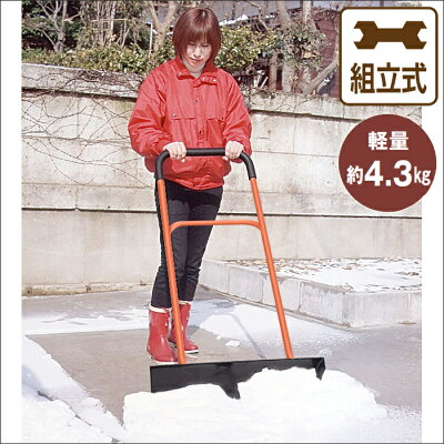 雪かき「雪押しくん」キャスター付き【カタログ掲載1311】