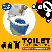 非常用トイレ10回汚物袋付くまモンver.KU-551簡易トイレ