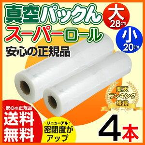 ぱっくん パックン スーパー