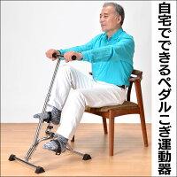 自宅でできるペダルこぎ運動自転車こぎ軽量