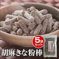 胡麻きな粉棒5袋セット食品菓子銘菓駄菓子