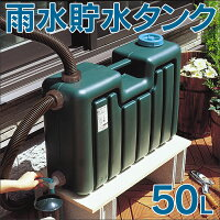 雨水貯水タンク50L【カタログ掲載1403】