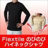 Flextile ハイネックシャツ トップス,洋服,服,日本製,長袖,長そで,おしゃれ,メンズ,レディース,女性用,男性用,伸びる,ハイネック 05P03Dec16