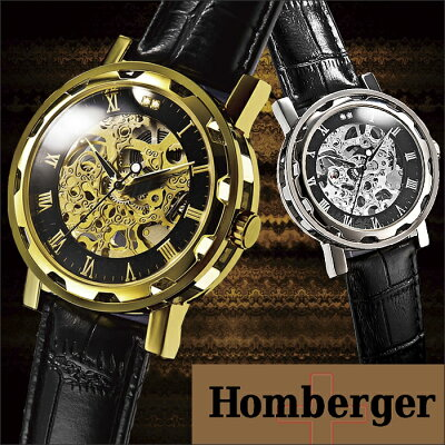 オムバーガーダイヤモンドスケルトン腕時計【カタログ掲載1403】