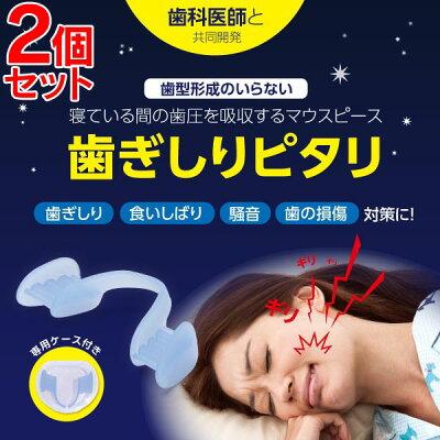 歯ぎしりピタリマウスピース【2個セット】