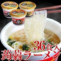 即席こんにゃくラーメンカップ36食セット【3種類×各12食入】