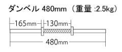 【激安価格】【送料無料】ダンベルシャフト480ミリ スクリューカラー2個付【ダンベル・トレー...