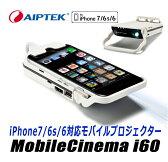 iPhone7/6s/6 対応 小型 モバイルプロジェクター Aiptek「MobileCinema i60(モバイルシネマi60)」最大60インチ ミラー投影、モバイルバッテリー機能搭載