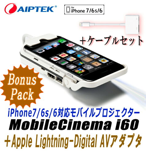 iPhone7/6s/6 対応 小型 モバイルプロジェクター Aiptek MobileCinema i60 + Lightni...