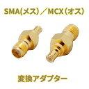 SMA(メス)→MCX(オス) 変換アダプタ ストラーダやミニゴ...