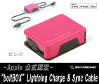 【送料無料】ScoscheboltBOXピンク巻き取り式Lightning充電/データ転送ケーブルmfi認証iPhone6/5、iPadAir、iPadmini対応