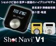 【送料無料】Shot Navi V1 / GPS ゴルフ ナビ / ゴルフ用品 / golf ナビゲーション