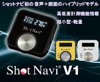【送料無料】ShotNaviV1/GPSゴルフナビ/ゴルフ用品/golfナビゲーション