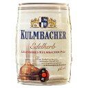 クルンバッハ エーデルヘルプ 5L 缶   ドイツビール ドイツ 樽 ビア樽 ビアサーバー ビール  ...