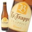 オランダビール ラ トラップ ブロンド 瓶 330ml超希少 トラピスト ラ トラッペ La trappe 修道院 [ビール][ビア][BEER]