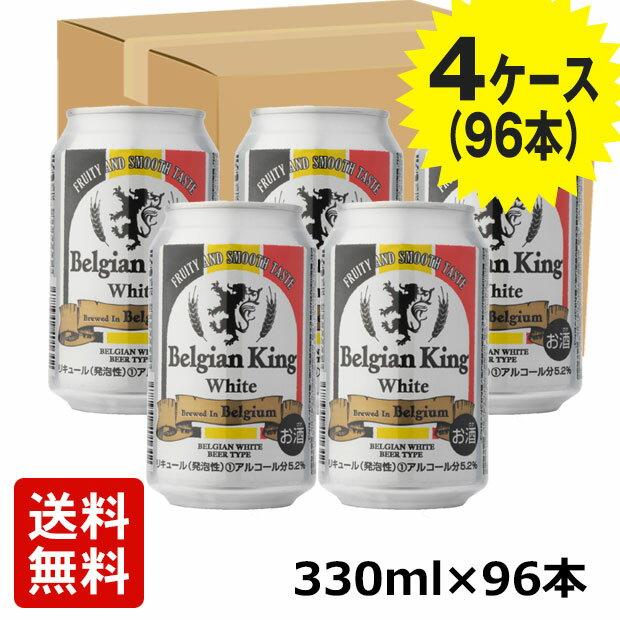 ★再入荷★ [送料無料][4ケース 96缶]ベルジャンキング ホワイトエール 330ml缶 ベルギー ホワイトエール 第三のビール スピリッツ ベルギー産 リキュール
