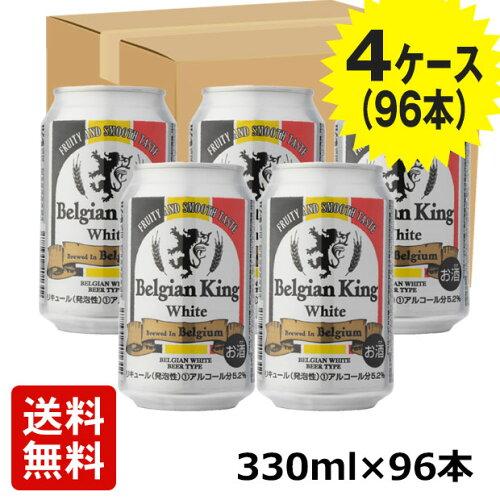 ★売り切り価格★ [送料無料][4ケース 96缶]ベルジャンキング ホワイトエール 330ml缶 ベルギー ホ...