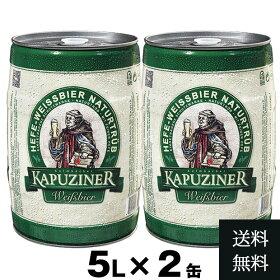 カプツィーナヴァイツェン5L缶(2缶セット)
